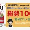 3月5日(火)18時から7日まで48時間!Amazon購入キャンペーン内容を公開します!