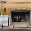 陶磁器専門美術館の戸栗美術館(渋谷・松濤)