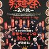 色んな意味でアツい!「月刊WEEK!」主催の「男麺祭-第四陣-」を食べ歩いた感想まとめ。