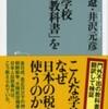 『朝鮮学校「歴史教科書」を読む』 萩原遼&井沢元彦 (祥伝社新書)