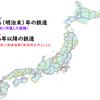 国鉄最長の日 1981年10月1日 日本の鉄道はこのままでいいのだろうか 64 線路は続く30