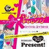 ♡バレンタインチャレンジ♡&2月のスケジュール
