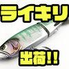 【KAESU】浮力調整出来るルアー「ライキリ」通販サイト入荷!