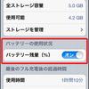 iPhoneでバッテリー残量を「%」表示する方法