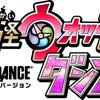 妖怪ウォッチとJUST DANCEがコラボ Wii U『妖怪ウォッチダンス JUST DANCE スペシャルバージョン』発売決定