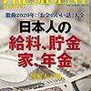 PRESIDENT (プレジデント) 2020年01月17日号 激動2020年!「お金のいい話」大全 日本人の給料、貯金、家、年金[図解大予測]
