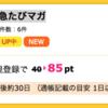 【ハピタス】阪急交通社 阪急たびマガ 登録で85pt♪