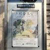 展示『開館55周年記念特別展  川合玉堂―山﨑種二が愛した日本画の巨匠―』展 @山種美術館 鑑賞記録