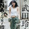 武田玲奈、軍艦島で見せる最新ビキニ姿 注目女優のスレンダーボディ