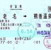 本日の使用切符:JR東日本 横浜駅発行  海老名→鶴巻温泉 乗車券