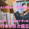 「読みたい所をすぐ探せる!」『DRAGON QUESTダイの大冒険』単行本の目次備忘録