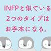 【MBTI】INFPと似ている2つのMBTIタイプは生き方を変えるお手本になる!