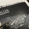 ダイナースクラブプレミアムカードを取得!プレミアムデスクへの電話を含めての感想