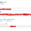 Azure Bot Services の LINE のチャンネルを試してみた