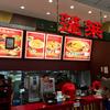 蓬莱LECT店(西区LECT広島)天津丼