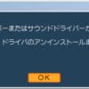 Qosmio(東芝PC)に見切りをつけるべきか悩み中