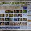 北海道三大あんどん祭り 八雲山車行列の話。