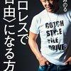 6.23 大海賊祭 鈴木みのる vs オカダ・カズチカ 観戦記