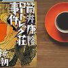 『ロートレック荘事件/筒井康隆』:斬新なトリックを楽しめる♬