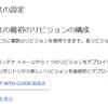 Cloud RunがGitと連携して勝手にデプロイできるようになったのでやってみた
