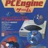 CHALLENGE! PC Engineゲームを持っている人に  大至急読んで欲しい記事