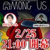 keptさんよりお知らせ 2/25(木)21:00~ 第2回スマンガスやります!!お楽しみに!!