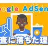 【Google AdSenseに挑戦中!!】:申請中に事件発生!アドセンスはYouTubeで取得するべきではない理由とは!?