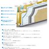 【新しい外壁材の選択肢】仕上一体型外張り断熱システム!! 高断熱住宅に向いている理由!