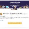 【Amazon】遂に今年もやってきた!大型セール!!【セール予告】