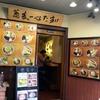 【今週のうどん72】 蕎麦一心 たすけ (東京・田町) 天ぷらうどん・ごぼう天