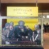 カラヴァッジョの人生の光と影を見た美術展「カラヴァッジョ展」行ってきました