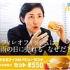 「フィレオフィッシュは雨の日に売れる。なぜだ?」マクドナルド  バナー広告