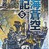 10期・75冊目 『南海蒼空戦記5 機動部隊激突』
