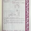クイズdeメンテ2011年10月~受電設備における三相電圧の相順
