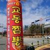 韓国での食事①