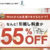 引越し業者を簡単に比較!「引越し達人セレクト」で55%OFF!!