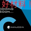 """【5/4上場!】『NANJCOIN』が上場する、取引高世界9位の取引所""""HitBTC""""がイギリス金融機関のブローカーと提携!大口投資家向けのサービスを開設。"""