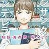 『アンサングシンデレラ 病院薬剤師 葵みどり (1) 』(ゼノンコミックス)読了