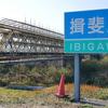 国指定重要文化財「旧揖斐川橋梁」