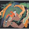 年賀状のイラスト  酉年 葛飾北斎の鳳凰図