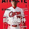 今日のカープ本:『広島アスリートマガジン2018年4月号[闘将の条件 カープ歴代監督の思考に迫る。]』