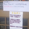 [20/04/28]「まんぷく」の「チキン南蛮」 350ー70円(ニワとりの日) #LocalGuides
