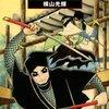 漫画で歴史を読んで悪いか⁉『伊賀の影丸3若葉城の巻完結編』
