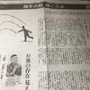 『相手の話、聞こうよ(2017年4月18日付朝日新聞)』
