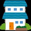 【貯金体質】住宅購入、低金利時代で成り立つこと。資産運用で成り立つこと。