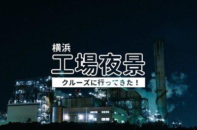 【横浜 工場夜景に行ってきたレポート】3000円の京浜工場夜景とみなとみらいクルーズ