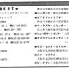 ハイスコア集計店マッピングプロジェクト マイコンベーシックマガジン1984年7月号