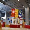 【母子家庭に超おすすめ!】こどものための博物館「キッズプラザ大阪」+「扇町公園」