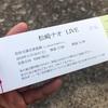 『松崎 ナオ LIVE in 防府天満宮』2019年 11月16日♪