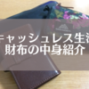 【目指せキャッシュレス生活】理系院生の財布の中身紹介します【随時更新】